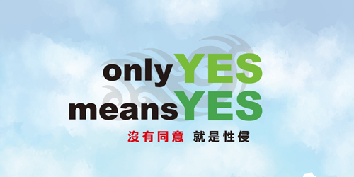 Only YES means YES 沒有同意,就是性侵